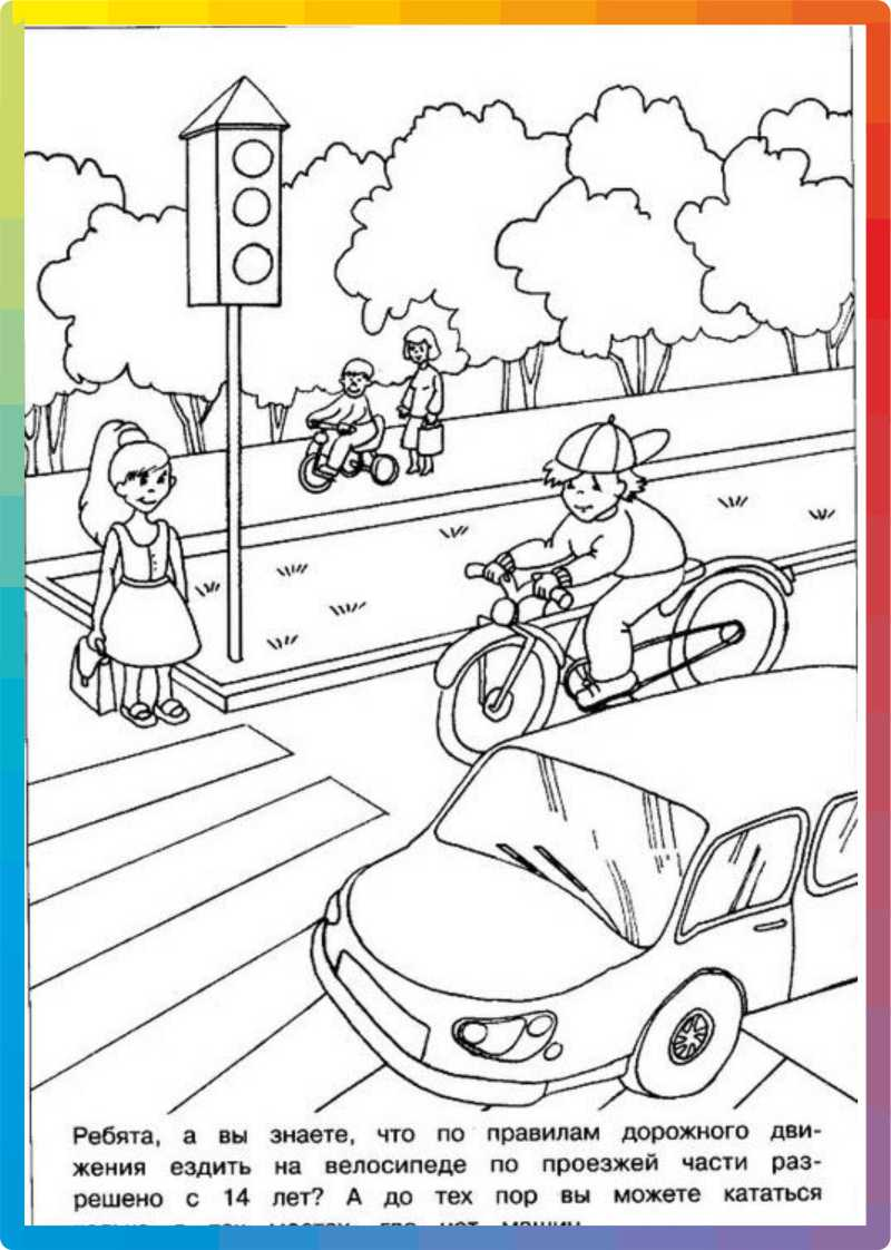 Раскраска на тему правила дорожного